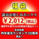 ◎◎ 約80〜90%OFF!新春お楽しみボックス2012 (1箱入り) 【福袋】【福箱】【花資材】