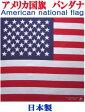 ショッピングバンダナ 【あす楽】アメリカ国旗バンダナ「綿100%・日本製」【コットンハウス】