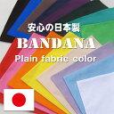 【あす楽】カラーバンダナ15配色「綿100%・日本製」☆日本...