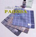メンズハンカチーフ オリジナルブランド [PAGODA・lattice4]【コットンハウス通販】【RCP】