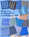 ★18N新柄入荷【人気ランキング1位】デザインメンズハンドタ...