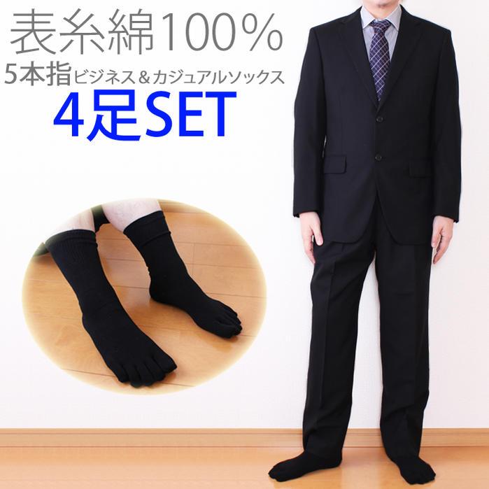 [お買い得な4足セット][送料100円]表糸綿1...の商品画像