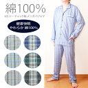 [送料100円]綿100% メンズパジャマ メンズルームウェ...