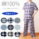 [送料100円]綿100% メンズパジャマ メンズルームウェア チェック柄パジャマ 上下セッ