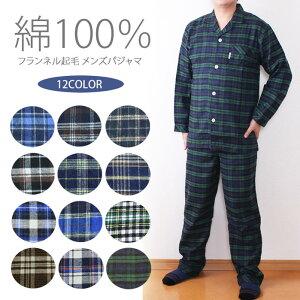 メンズルームウェア チェック パジャマ
