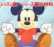 ミッキーマウス ベビーミッキーマウス の レッスンバッグ シューズバッグ が作れる 手作り キット ※作り方 付き 【通園バッグ】【手提げ】【手提げバッグ】【手提げ袋】【シューズ入れ】【上履き入れ】【上履き袋】【生地】【N】