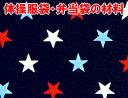 星柄(紺地)の 体操服袋+弁当袋+コップ袋+集金袋が手作りできる材料セット