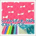 【生地 布】≪★キルティング≫シンプルリボンオックスPt