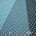 【生地 布】デニム風ダブルガーゼ(星柄)
