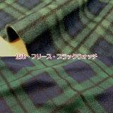 ★広巾・フリース・ブラックウォッチ★(単位10cm)