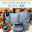 ☆通園・通学袋物セット☆スクールグッズ6点キットダンガリー星柄(1セット)
