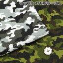 リップル カモフラージュ(単位50cm)迷彩柄/サッカー/すずしい/生地/綿/コットン