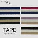 ストライプテープ(単位50cm)