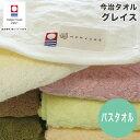 バスタオル 今治タオル 国産 グレイス日本製 ジャガード 中厚 高級 吸水力 やわらか 高品質 毎日使い デイリー 新彊綿