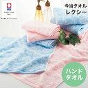 タオル ハンドタオル 今治タオル 国産 レクシー日本製甘撚り糸 高級 吸水力 やわらか 高品質 毎日使い デイリー