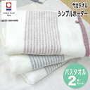 【30%OFF】日本製 今治タオル バスタオル 2枚組