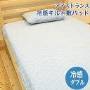 冷感敷きパッド アイストランス ダブル 敷パッド 洗える ひんやり キルト 節電 エコ