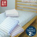 京都西川 接触冷感 敷きパッド シングル 2枚組 100×205cm ひんやり クールリンク ベッドパッド 夏 ストライプ 5CS2708