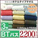 【20%OFF!!】スーピマコットン ホテルタイプ バスタオ...