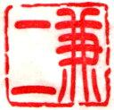 【落款印】落款印耐油ゴム15ミリ角 雅号印4文字迄彫刻可朱肉も 使えるゴム印【絵手紙】【雅印】【雅号印】