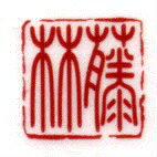 落款印耐油ゴム15ミリ角【落款印】4文字迄彫刻可朱肉も 使えるゴム印【絵手紙】【雅印】【えてがみ】【落款印】