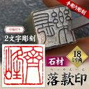 落款印 石材18ミリ角2文字彫刻 本格派の落款印  篆刻 遊印【落款印】【らっかん】