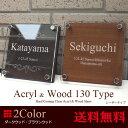 【アクリル表札】天然素材より高耐久な木目調130角タイプ...