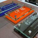 【表札】取付けにもこだわった当店オリジナルのガラスとカラーアクリルの表札