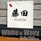 タイル表札/風水で良いと言われる白い表札150角【】