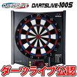 【送料無料】【公式】DARTSLIVE-100S【ダーツライブ ダーツボード 15.5インチ 4人同時プレイ 【darts shop Countup(カウントアップ)】(ダーツ/楽天/通販)ダーツおもちゃ