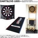 【セット商品】DARTSLIVE-100S+ダーツボードスタンド900/K+DARTSLIVEオリジナル 防炎スローマット(スローラインプリント) セット