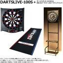 【セット商品】DARTSLIVE-100S+ダーツボードスタンド903/K+DARTSLIVEオリジナル 防炎スローマット(スローラインプリント) セット
