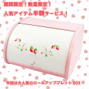 Special price strawberry roll-up bread box S (pink )▼ 50%OFF 【 10P17May13 】 【 RCP 】 【 marathon201305_daily 】 【 2012_ baseball _sale 】【% OFF 】)