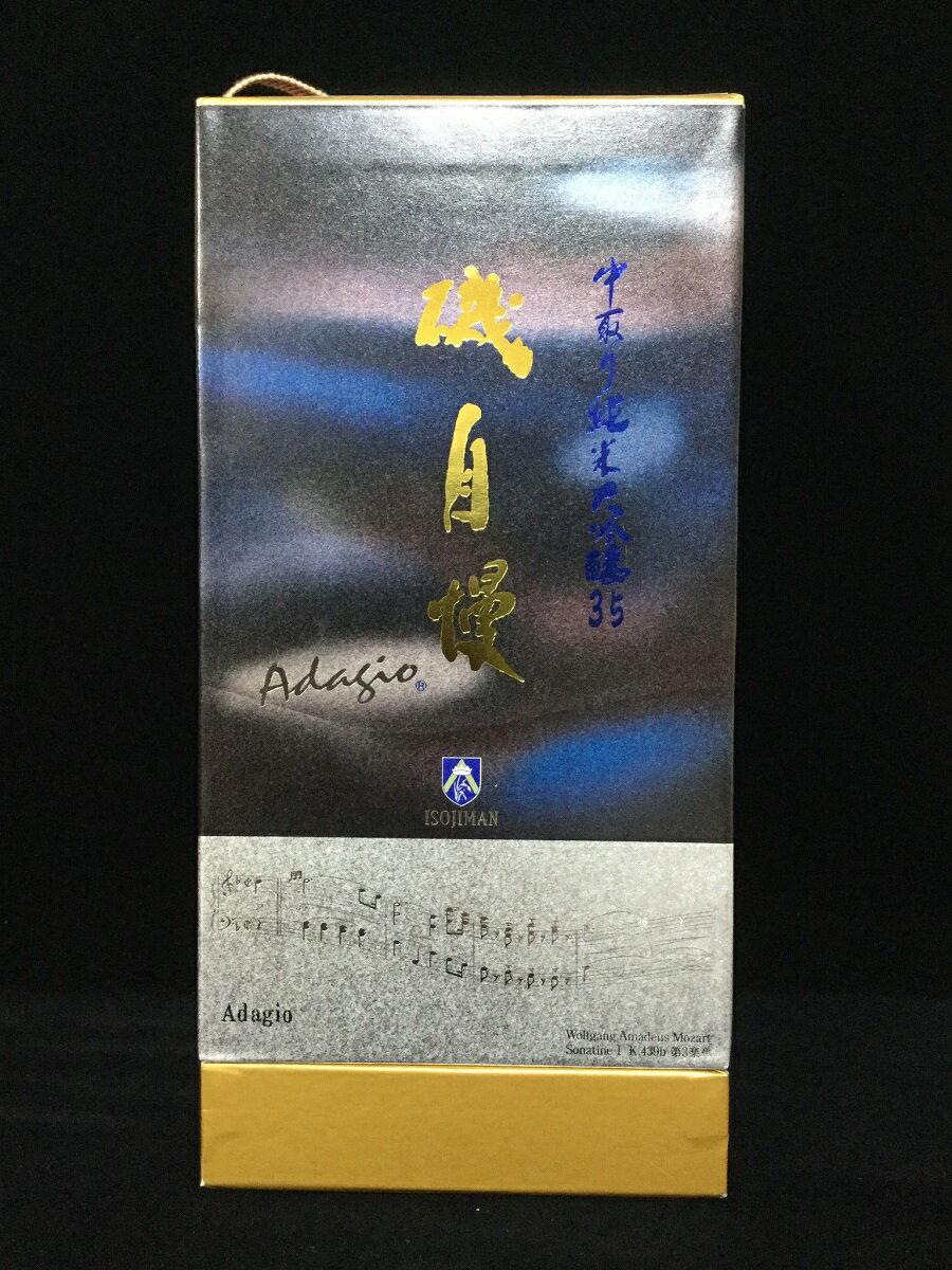 2017年12月 磯自慢 純米大吟醸中取り35 Adagio (アダージョ) 720ml (磯自慢酒造) (静岡県) 梱包不可