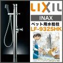 リクシル ペット用水栓柱 LF-932SHK シングルレバー混合水栓柱(湯側開度規制付) 納期相談可 クレジットOK 直送可 lix-lf-932shk