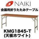 【送料込み】ナイキ 会議用折りたたみテーブル KMG1845-T 天板ホワイトカラー NAIKI nik-kmg1845-wh