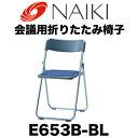 【送料込み】ナイキ 会議用折りたたみ椅子 スライド E653B-BL ブルー NAIKI nik-e653b-bl