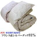 西川 羽毛布団 シングル フランス産シルバーダックダウン93%【 西川産業 東京西川 羽