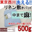「東京西川」洗えるリネンパッドシーツ(シングル)麻わた500g![柄色々]【 送料無料 西川産業 本