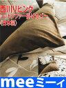 あたたか掛けふとんカバー(シングルロング)mee「ミーィ」[ME07]【日本製/西川リビング/大阪西川/ミーイ掛けふとんカバー/あったか掛け布団カバー/あったか掛布団カバー/あったか掛カバー/あったか掛けカバー/あったかデュベカバー/暖か/タオルカバー】