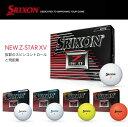 新品 SRIXON Z-STAR XV 2017年モデル 1ダース (12個入り) 正規品
