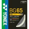 YONEX bg651 ヨネックス ミクロン65 (011)ホワイト