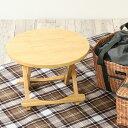 【送料無料】木製 折り畳みローテーブル ラウンド ■ ウッド テーブル 丸型 什器 アウトドア キャンプ ピクニック【ちどり産業】 【TOKYO DESIGN CHANNEL】