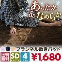 【送料無料】 敷きパッド セミダブル 冬 あったか なめらか...