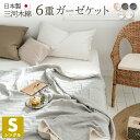 【送料無料】日本製 ガーゼケット 6重 シングル 綿100% 三河木綿 夏 洗える 肌掛け おしゃれ モノトーン 37563