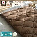 【送料無料】 ごろ寝マット Lサイズ 65×170cm 布団屋さんのこだわり 三層構造 ごろ寝