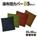 座布団カバー 5枚セット 55×59 おしゃれ 日本製 綿100 座布団 カバー 銘仙判