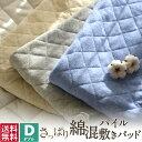 【送料無料】さっぱり 綿混パイル 敷きパッド ダブル パイル タオル地 オールシーズン コットン ベッドパッド 67741