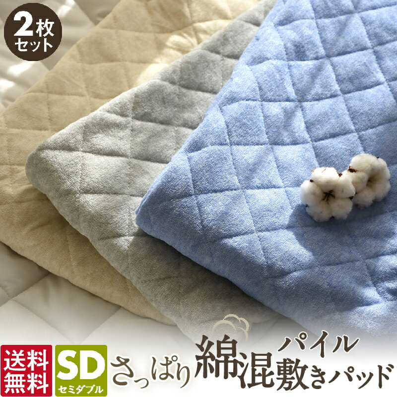 RoomClip商品情報 - 【お買い得2枚セット】さっぱり 綿混パイル 敷きパッド セミダブル パイル タオル地 オールシーズン コットン ベッドパッド 送料無料 M67002