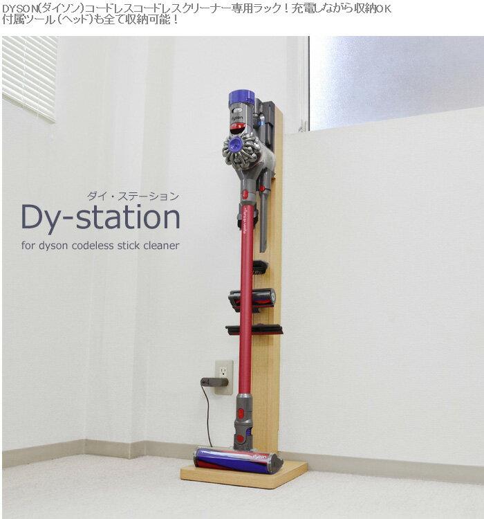 DYSON(ダイソン)コードレスクリーナー収納スタンド= ダイ・ステーション